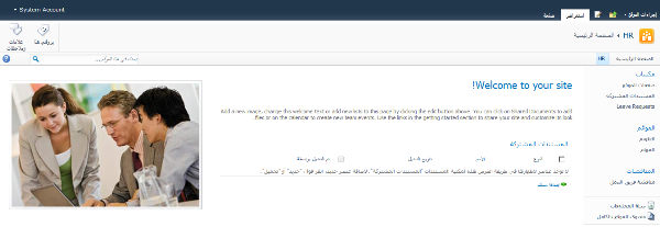 SharePoint 2010 Arabic MUI View